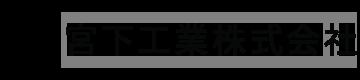 埼玉などの土木工事や外構工事のことなら新座市の宮下工業株式会社